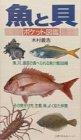 魚と貝のポケット図鑑 (主婦の友生活シリーズ)