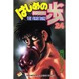 はじめの一歩(24) (講談社コミックス)