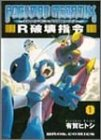 ロックマンメガミックス / 有賀ヒトシ のシリーズ情報を見る