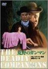 荒野のガンマン [DVD]