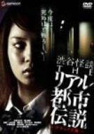 渋谷怪談 THEリアル都市伝説 デラックス版 [DVD]の詳細を見る