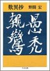 歎異抄 (ちくま文庫)