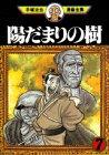 陽だまりの樹(7) (手塚治虫漫画全集)の詳細を見る