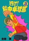 行け!稲中卓球部 第3巻