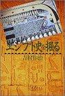 エジプト史を掘る (小学館ライブラリー)