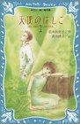 天使のはしご〈1〉 (講談社青い鳥文庫)の詳細を見る