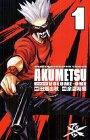 アクメツ 1 (少年チャンピオン・コミックス)の詳細を見る