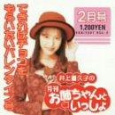 井上喜久子の月刊「お姉ちゃんといっしょ」2月号~で...