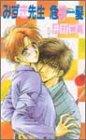 みずき先生 / 井村 仁美 のシリーズ情報を見る