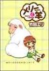 メリーちゃんと羊 / 竹田 エリ のシリーズ情報を見る