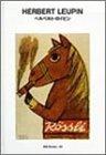 ヘルベルト・ロイピン ggg Books 40(スリージーブックス 世界のグラフィックデザインシリーズ40)