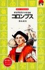 コロンブス―新世界発見の大航海者 (講談社 火の鳥伝記文庫)