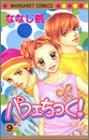 パフェちっく! (9) (マーガレットコミックス (3638))