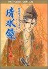清水鏡 (Princess comics―時代ロマンシリーズ)