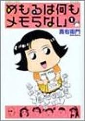 めもるは何もメモらない 1 (バンブー・コミックス)