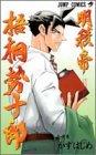 明稜帝梧桐勢十郎 (9) (ジャンプ・コミックス)の詳細を見る