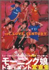 THE LOVE CENTURY—モーニング娘。ドキュメント写真集