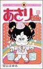 あさりちゃん (第29巻) (てんとう虫コミックス)