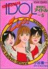 気ままにアイドル vol.5 (ホームコミックス)