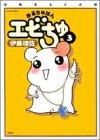 おるちゅばんエビちゅ 3 (アクションコミックス)