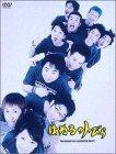 はねるのトびら Vol.1&2 DVD-BOX