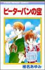 ピーターパンの空 (りぼんマスコットコミックス)