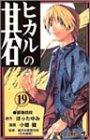 ヒカルの碁 (19) (ジャンプ・コミックス)