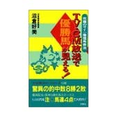 TV・CM放送で優勝馬が見える!―究極のサイン推理馬券法 (Futaba books)