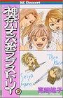 神奈川ナンパ系ラブストーリー(3) <完> (KC デザート)