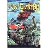 バルバロッサ作戦 (歴史群像コミックス)