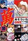 萬 ONE 10―フリー雀荘最強伝説 (近代麻雀コミックス)