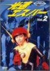 光速エスパー Vol.2 [DVD]