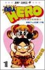 自由人hero 1 (ジャンプコミックス)の詳細を見る