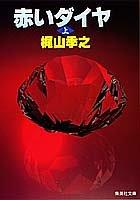 赤いダイヤ〈上〉 (集英社文庫)