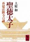 聖徳太子―再建法隆寺の謎 (講談社学術文庫)