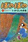 ぼのぼの (10) (Bamboo comics)