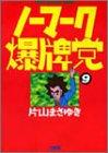 ノーマーク爆牌党 9 (近代麻雀コミックス)