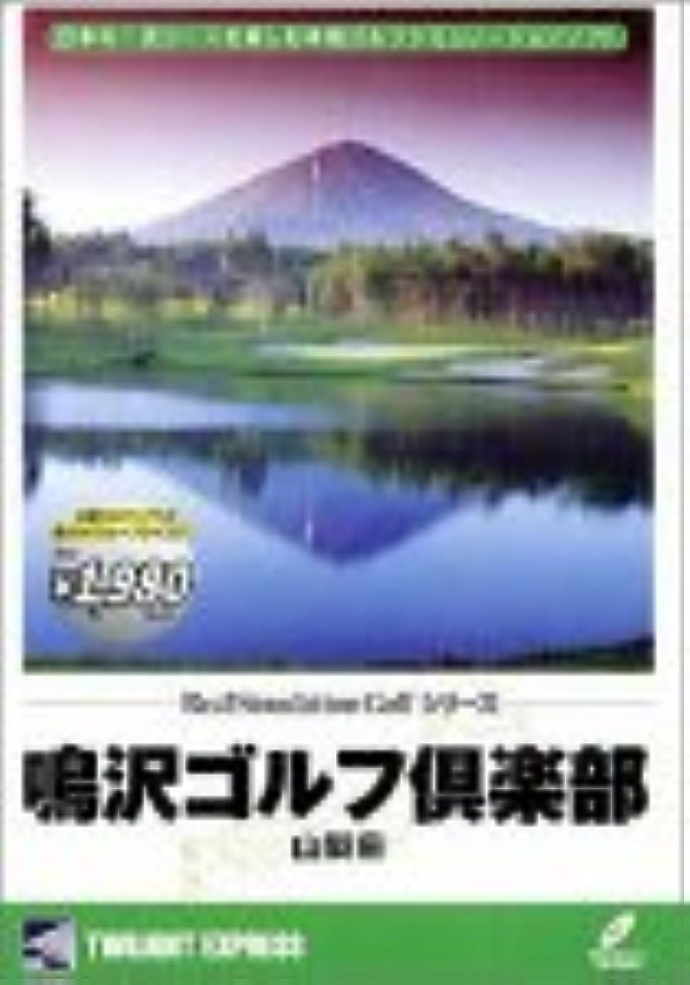 拳砂漠ルーキーリアルシミュレーションゴルフシリーズ 国内コース 15 鳴沢ゴルフ倶楽部 山梨県