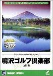 リアルシミュレーションゴルフシリーズ 国内コース 15 鳴沢ゴルフ倶楽部 山梨県