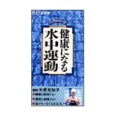 NHKビデオ入門シリーズ 健康になる水中運動 [VHS]