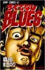 ろくでなしBLUES (Vol.28) (ジャンプ・コミックス)