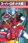 スーパーロボット大戦II〈2〉ゲッターvs.ゲッター (マガジン・ノベルス・スペシャル)