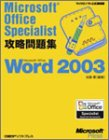 Microsoft Office Specialist 攻略問題集 Microsoft Office Word2003 (マイクロソフト公式解説書)