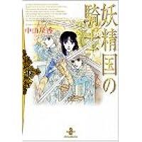 妖精国(アルフヘイム)の騎士 (18) (秋田文庫)