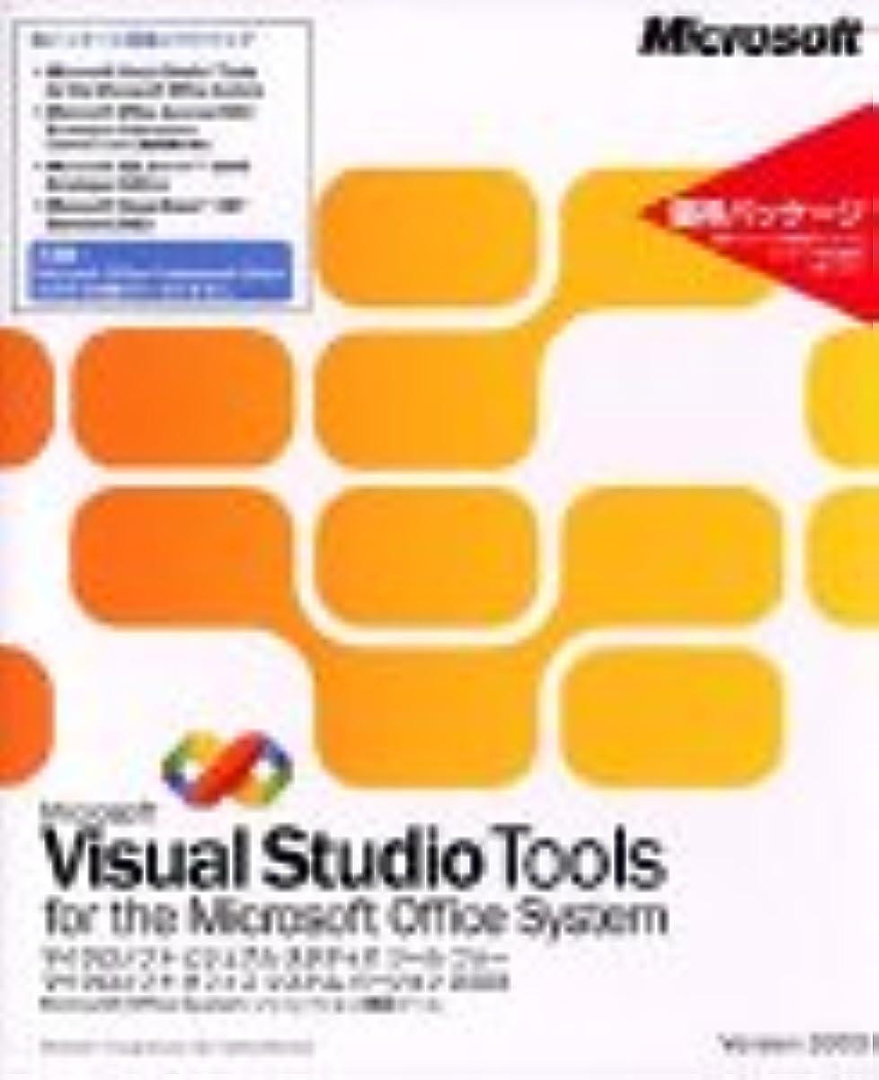 本当のことを言うとカラス評論家Microsoft Visual Studio Tools for the Microsoft Office System 優待パッケージ