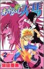 あやかし天馬 2 (ジャンプコミックス)
