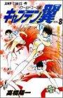 キャプテン翼―ワールドユース編 (8) (ジャンプ・コミックス)