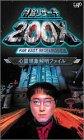 特命リサーチ200X「心霊現象解明ファイル」 [DVD]