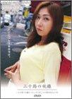 三十路の視線.7 [DVD]