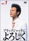 ブラックジャックによろしく 1 [DVD]